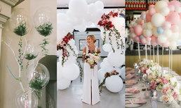 21 ไอเดียพร็อพลูกโป่งสร้างสีสัน ตกแต่งเพิ่มความโรแมนติกให้งานแต่งงาน