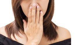 How to แก้ปัญหากลิ่นปากให้กลับมาหอมได้ใน 5 นาที