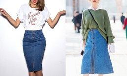 รวมลุค Denim Skirts ใส่สั้นหลบไปเทรนด์ยาวกำลังมา