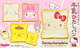 สกุชชี่สุดน่ารัก 4 ลายจาก Sanrio เห็นแล้วพร้อมบีบเลยจ้า