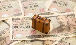 เที่ยวอย่างประหยัดสไตล์แม่บ้านญี่ปุ่น