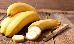 5 สูตรพอกหน้าด้วยกล้วย เติมเต็มผิวสวยด้วยราคาสบายกระเป๋า