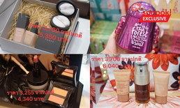 งาน Beauty Gift Set อะไรลดหนัก น่าซื้อบ้าง พุ่งตัวตามมาส่อง