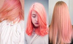 Peach Hair รวมไอเดียผมสีพีช หวานซ่อนเปรี้ยว ทำแล้วหน้าสว่าง!