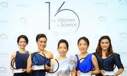 """รู้จัก 5 นักวิจัยสตรีผู้ได้รับทุนวิจัย """"เพื่อสตรีในงานวิทยาศาสตร์"""" ประจำปี 2561"""