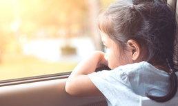 สัญญาณภาวะซึมเศร้าในเด็ก และวิธีช่วยให้เด็กๆ เอาชนะมันได้