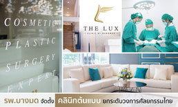 โรงพยาบาลบางมดจัดตั้งคลินิกต้นแบบ ยกระดับวงการศัลยกรรมไทย