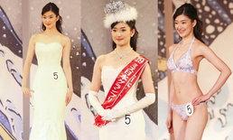 ประกาศผลแล้ว! สาวสวยที่สุดในญี่ปุ่นกับเวที Miss Nippon Contest 2019