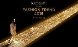 #สายแฟชั่น ถึงเวลาอัพเดทเทรนด์ครั้งใหญ่กับมหาปรากฏการณ์แฟชั่นโชว์บนรันเวย์ริมน้ำเจ้าพระยาในงาน ICONSIAM Fashion Trend 2019