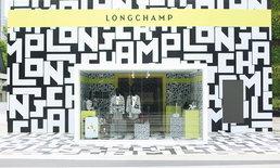 Longchamp LGP Pop-up Store นิทรรศการสุดล้ำ ส่องแฟชั่นสไตล์โมโนแกรมที่ไม่ธรรมดา