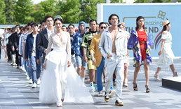 """The Longest Runway"" แฟชั่นรันเวย์ยาวที่สุดในประเทศไทย"