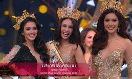 """มิสแกรนด์ไทยแลนด์ 2019 มงลง """"โกโก้ อารยะ"""" คว้ามิสแกรนด์คนที่ 7 ของไทย"""