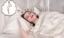 การนอน มีส่วนช่วยในการลดน้ำหนักอย่างไร