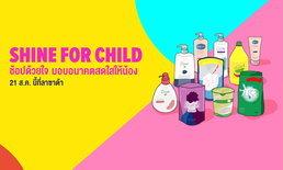 """Unilever x Lazada จัดแคมเปญ """"Shine for Child"""" ช้อปด้วยใจ มอบอนาคตสดใสให้น้อง"""