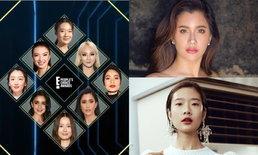 ปู ไปรยา - ออกแบบ ชุติมณฑน์ 2 สาวไทย ผู้มีชื่อเข้าชิง The Most Inspiring Asian Women 2019