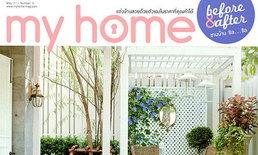 MY HOME : พฤษภาคม 2556