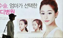 ศัลยกรรมขากรรไกร อันตรายใกล้ตัวของสาวเกาหลีใต้