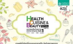 งาน Health Cuisine & Beauty Festival ครั้งที่ 10
