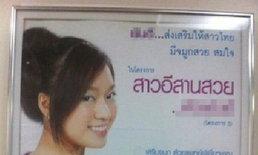 เป็นเรื่อง? โฆษณาศัลยกรรมชวนสาวอีสานทำจมูก
