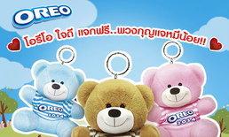 โอรีโอ ใจดี แจกฟรี…พวงกุญแจหมีน้อย!!