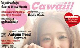 S CAWAII! : พฤศจิกายน 2556