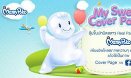 MamyPoko ชวนประกวดภาพลูกน้อย ผ่าน แอพพลิเคชั่น MamyPoko My Sweet Cover Page 3