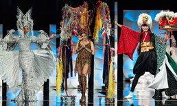 ชุดประจำชาติ Miss Universe 2019 กับความสร้างสรรค์ และอลังการกว่าเดิม!