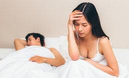 ระวัง! โรคฮันนีมูน ภัยเงียบของผู้หญิงที่มักเกิดขึ้นหลังแต่งงานใหม่ๆ
