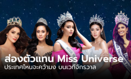 ส่อง Miss Universe 2020 ตัวแทนความปัง เตรียมคว้ามงกุฎจักรวาล