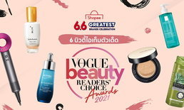 """ช้อปปี้ชี้เป้า 6 บิวตี้ไอเท็มตัวดัง ที่เข้ารอบ """"Vogue Beauty Readers' Choice Awards 2021"""""""
