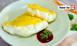 วิธีทำไข่เค้ก เมนูไข่สุดละมุน ฟองเบานุ่มนวลชวนให้ลอง
