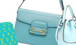 สีฟ้าเขาว่ามาแรง! รวม 4 กระเป๋าทั้งใหม่และคลาสสิคกับสีฟ้าสดใสชวนให้นึกถึงท้องทะเล