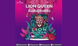 "Powershot ผุดแคมเปญ ""Lion Queen ควีนตัวแม่"" ดึงความเป็นควีนของทุกคนต้อนรับ Pride Month"