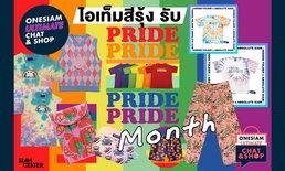 แบรนด์ไทยชั้นนำ ร่วมเฉลิมฉลองแคมเปญโลก Pride Month!!  สร้างสรรค์แฟชั่นคอลเลคชั่นสุดพิเศษ