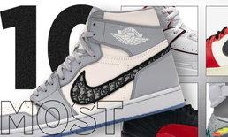 เปิด 10 รองเท้าสนีกเกอร์ที่ราคาแพงที่สุดในโลก