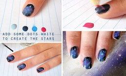 6 ขั้นตอนง่ายๆ DIY Galaxy Nails สุดแซบ !