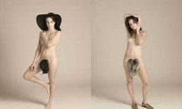 อย่ามโน! ศิลปะขนล่าง กระตุก ความเป็นหญิง