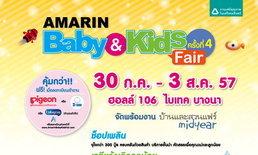 งาน Amarin Baby & Kids Fair ครั้งที่ 4