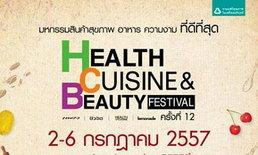 งาน Health Cuisine & Beauty Festival ครั้งที่ 12
