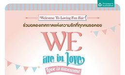 งาน WE Are In Love งานสำหรับคนมีความรัก