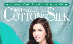 นิตยสาร Cotton & Silk