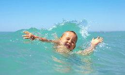 """4 คำท่องไว้ เฝ้า-ปิด-ชิด-ช่วย เลี้ยงลูกตามวัยให้ปลอดภัยจาก """"น้ำ"""""""