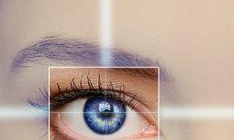 ดวงตานั้นสำคัญไฉน