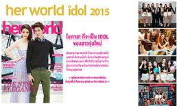โอกาสมาถึงแล้ว her world idol 2015 ไอดอลคนใหม่อาจเป็นคุณ