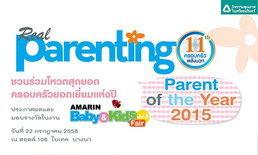นิตยสาร Real Parenting ชวนโหวต Parent of the Year 2015 พร้อมเปิดรับสมัครน้องๆ