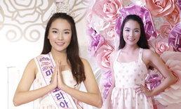 ล้วงเคล็ดลับความสวยจาก 'ชอย ฮเย ลิน' Miss korea 2013
