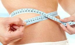 ลดน้ำหนักอย่างใจเย็นทำง่าย ได้ผลชัวร์