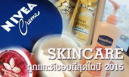 Skincare ถูกและดีชอบที่สุดในปี 2015