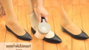 รองเท้าคับไปเหรอ มาดูทริคใส่ให้พอดีกัน