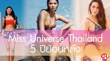 จำได้หรือเปล่า Miss Universe Thailand 5 ปีย้อนหลัง